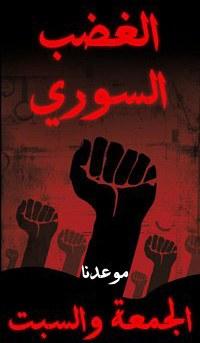 Die Fackel der demokratischen Revolution in Arabien brennt...
