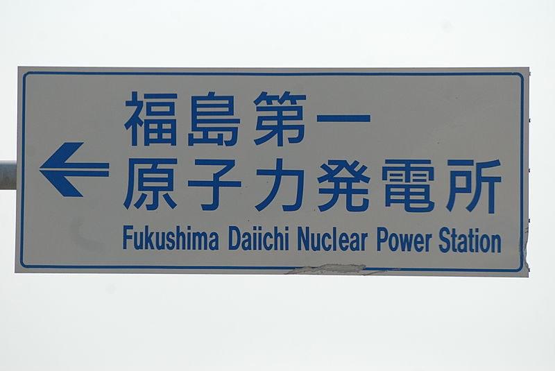 Fukushima - hochradioaktives Wasser strömt ununterbrochen ins Meer