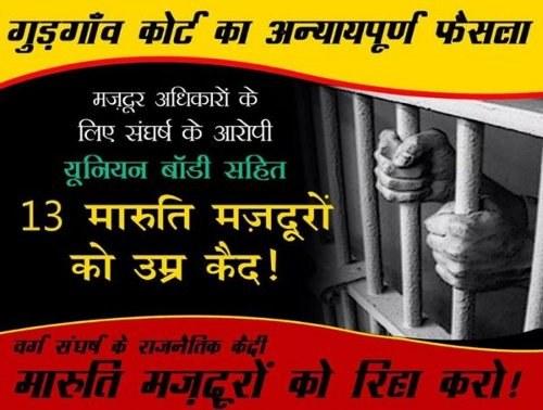 Lebenslange Haft für Streikaktivisten bei Maruti-Suzuki in Indien - weltweite Solidarität notwendig