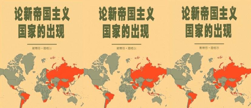 """""""Über die Herausbildung der neuimperialistischen Länder"""" - Analyse auch in China"""