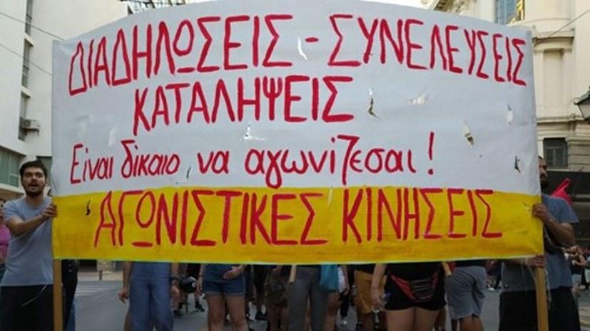 Athen: Randale?