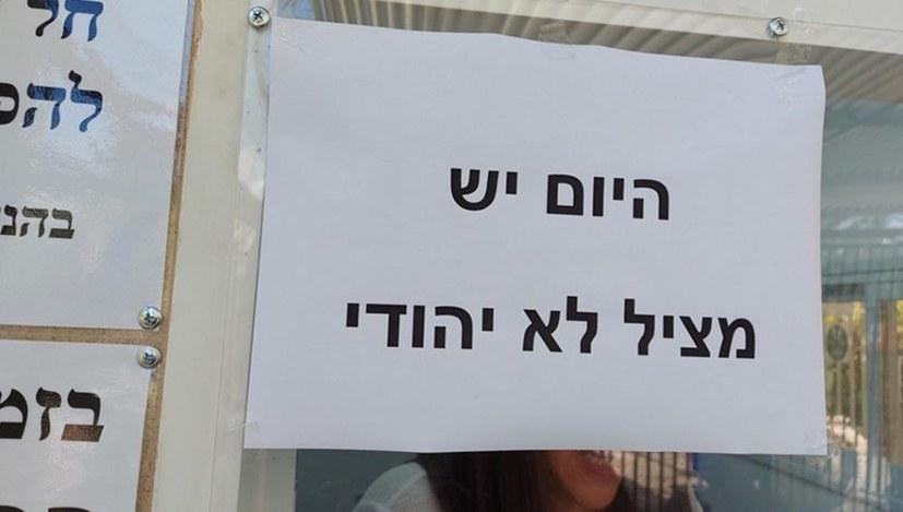 Israel: Wir nennen das Apartheid!