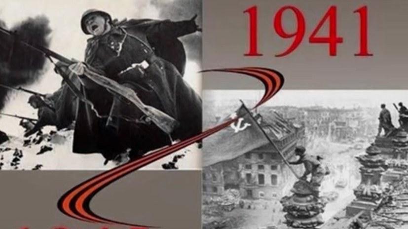 80 Jahre Überfall des Hitlerfaschismus auf die Sowjetunion